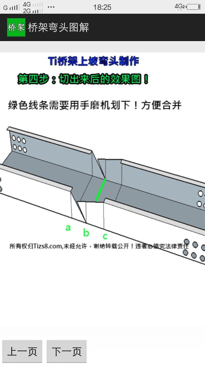 45度桥架弯头_桥架弯头制作图解APP,太实用